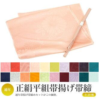 "Winter silk sash and tender set 11 colors, dark / peach / plum / rattan / deep / empty / thin green / wakakusa / dark green / gold tea / ash rat / tender / g / box with / checkered / pattern / floral print silk. """