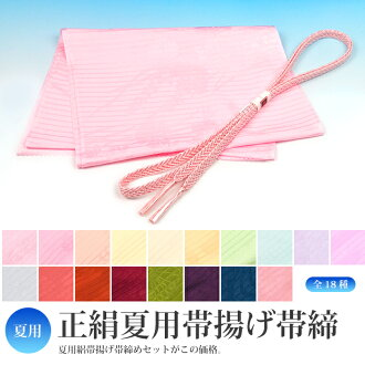 Pure silk for summer g-tender set 11 colors? s blot / shallow 縹 / Japanese / young seedlings / poppy / red bean / nadeshiko / shallow purple / bạch / grapes / pale red Wisteria / tender / sash / with box / checkered pattern / pattern / floral print silk