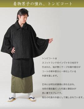 【男物/メンズ/紳士用】和装コート/トンビコート《黒》ウールとポリエステル