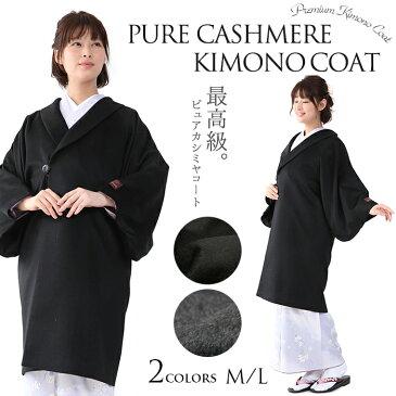 (着物コート カシミア100% 4824) 着物 コート 冬 2colors 女性 レディース 和装コート へちま衿 カシミア 和装 防寒コート M/L (ns42)