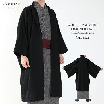 (角袖コート カシミヤ混 9444) 着物 コート 冬 角袖 カシミヤ 男性 メンズ 和装コート 和装 防寒 (ns42)