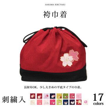 (袴 巾着 刺繍 30) 卒業式 袴巾着 バッグ 袴 女性 振袖 小振袖 袴セット用 桜 梅 なでしこ 着物 (ns42)