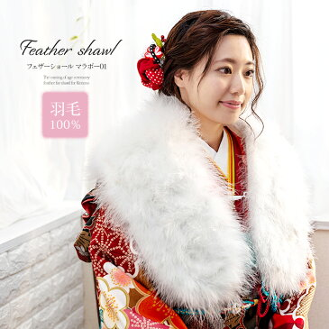 (マラボー 01) 成人式 ショール 振袖 着物 和装 ファー 女性 レディース マラボーファー フェザーショール (yp)