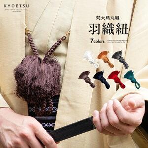 (Haori string) Haori string Men Men Men 5colors Kimono Haori string White Brahma Tenpu Marugumi Adult Ceremony Wedding Graduation Ceremony with Haori Hakama