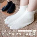 福助足袋 のびる綿キャラコ 4枚コハゼ ネル裏 普通型 21.0〜24.5cm 足袋 和装 着物 福助 フクスケ