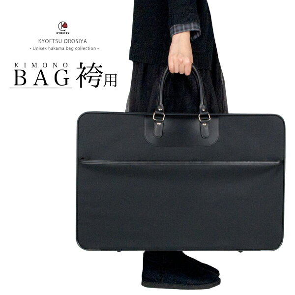 着物バッグ袴用黒 袴姿用の着物一式を収納して持ち歩くことができる手提げ式和装バッグ《和装バッグ着物バッグ和装小物鞄特大無地 あ
