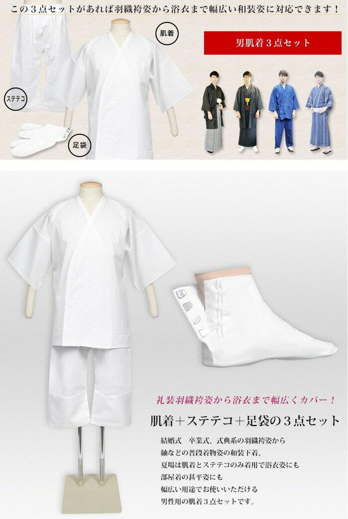 【小物セット男肌着】男肌襦袢(肌着)・ステテコ・足袋3