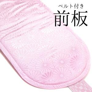 《日本製ベルト付き前板(帯板)》着付け小物(帯板)ピンクシンプルポケット付き菊柄柄入り【メール便対応可/2枚まで】【ma-GL】