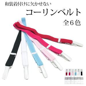 日本製 コーリンベルトM 全4色《着付けベルト/婚礼用/下着/着物/和装/赤/紅/桜/水/白/…
