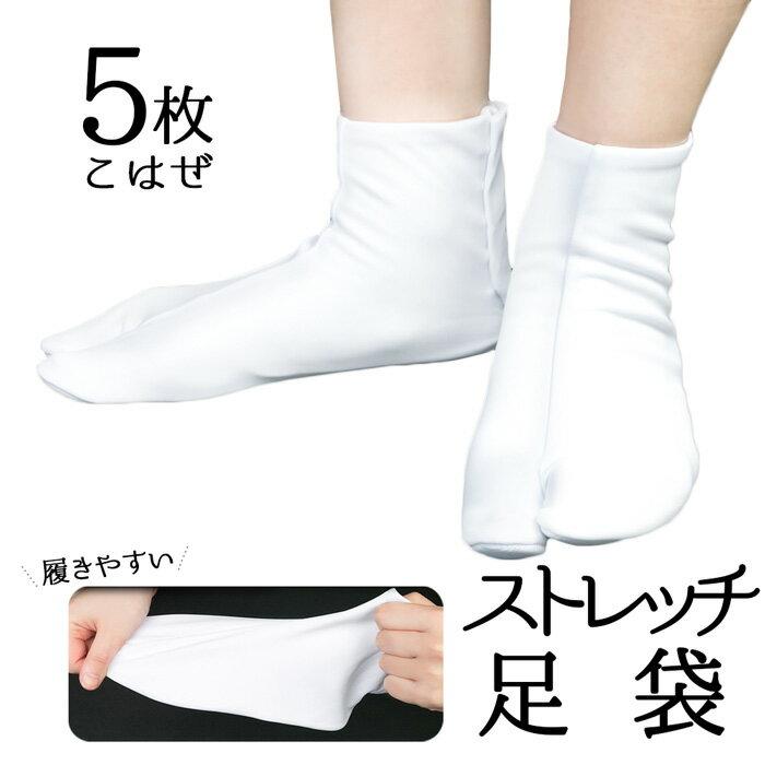 (こはぜ白足袋) メール便{P48} 足袋 ストレッチ 男性 メンズ 5枚こはぜ 白 こはぜあり 着物 和装 弓道 女性 レディース 21.5-28cm