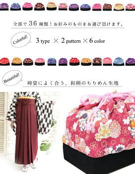 袴巾着28-point