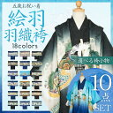《2017年最新作 人気シリーズ 18種絵羽 羽織袴セット》七五三 着物 男の子 5歳 新作 ...