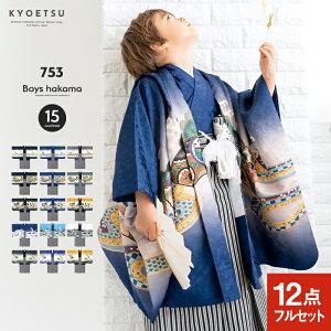 (着物セット 絵羽) 七五三 着物 男の子 18colors 袴 5歳 フルセット ボーイズ