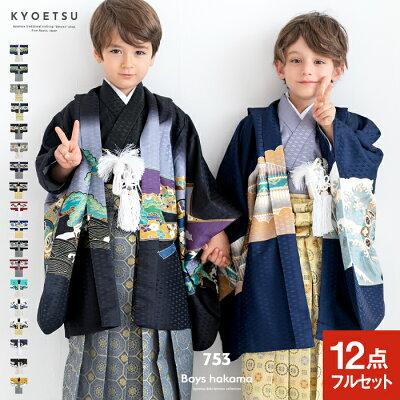 七五三のお祝いにおすすめの男の子の着物セット