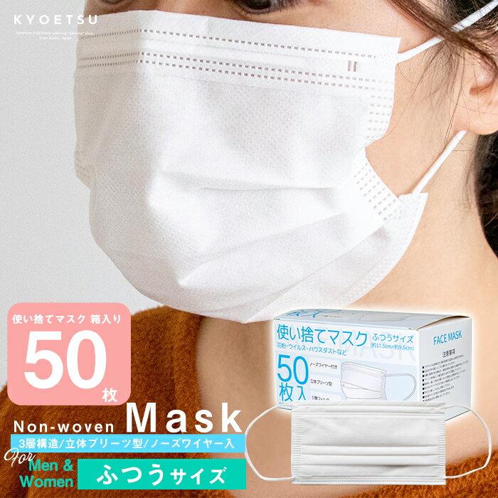 使い捨て マスク 通販 在庫 あり