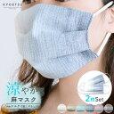 (日本製 涼やか麻絹マスク 2枚セット) 小杉織物 マスク