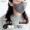 (日本製 超立体型絹マスク 2枚セット) 小杉織物 マスク