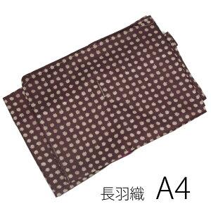 [長羽織 A4]洗える羽織 はおり コート 女性 レディース 単品/お仕立て上がり/プレタ/袷/水玉/茶