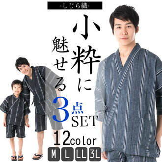 4 Points of men's cotton hemp Jinbei 4 point set Jinbei + wooden clogs and leather-soled Sandals + 信玄袋 + fan! Men gift wrapping available (wrapping gift, gift box) (man men men men mens)