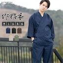 (作務衣 08) 作務衣 男性 メンズ 5colors さむえ おしゃれ 大きいサイズ M/L/LL/3L/4L(rg)