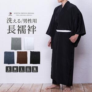 (男長襦袢) KYOETSU キョウエツ 長襦袢 男性 洗える メンズ 襦袢 男 和装 着物 下着 半襟付