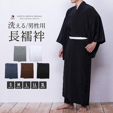 (男長襦袢) 長襦袢 洗える メンズ 5colors 白 襦袢 男 男性 和装下着 着物 礼装用 S/M/L/LL/3L