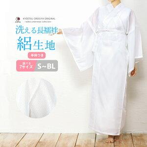 《絽襦袢》レディース 洗える長襦袢 絽 夏用 白 新品 仕立上り 女 女性用 S/M/M-1/L/L-1/LL/TL (zr)