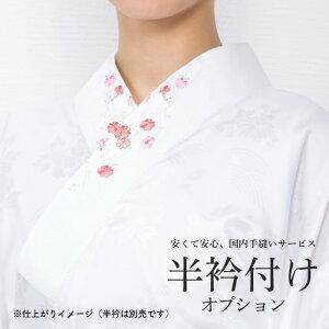 「京越卸屋」襦袢お仕立てオプション半衿縫い付け※必ず襦袢、半衿と一緒にご注文ください