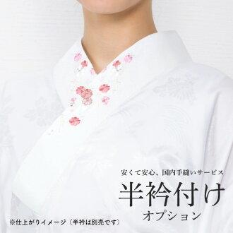 "I sew ""京越卸屋"" undershirt sewing option decorative collar (decorative collar rate distinction)"