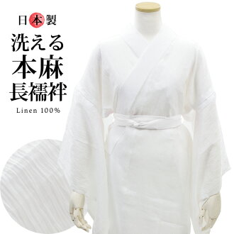 Jimon with long juban white BL size Jugendstil [women's White juban BL] * / 200 yen * ★ brand new tailoring up washable with venting! With Han-ERI! -Sleeve length large! Our popular products! Just sold out!