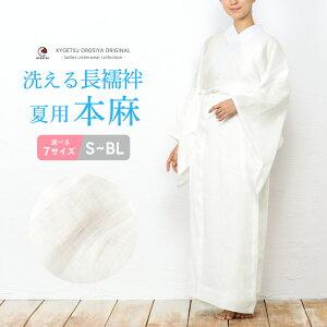 新品仕立上り洗える麻+綿二部式襦袢(半襦袢+裾よけセット)