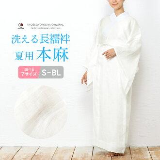 The female m. nagajuban] brand new tailoring up washable m. nagajuban with Han-ERI / white S, M, L, LL