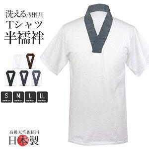 《日本製シャツ半襦袢》日本製高級天竺綿メンズ洗えるTシャツ半襦袢黒/紺/灰/茶/白M/L/LL紳士用無地仕立て上がり着物和装下着浴衣【あす楽対応】【メール便送料無料】メール便はあす楽にはなりません