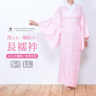 The women's pink juban] industry lowest Declaration! Jimon with long juban pink brand new tailoring up washable? s S/M/L/LL? t belt combined shipping! * Is not