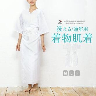 "The full-year slip: 1] lingerie ( Albert Museum )? s kimono for weddings / underwear / kimono / yukata / Albert Museum / General / one piece /M/L / free / cotton."""
