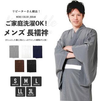 The men's color length juban] * belt combined shipping! * new men's tailoring washable up color nagajuban Navy Blue Ash brown black S/M/L/LL/3 L / for men