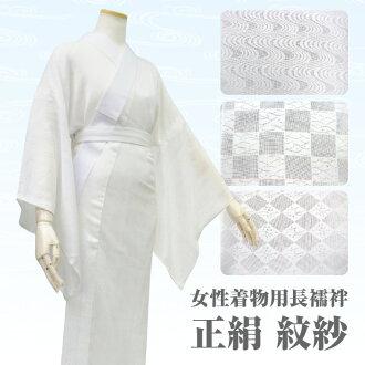 "The uchikake juban monsha, summer new style purchase luxury pure silk fabrics very cool nagajuban monsha m/l? s silk jimon / mesh / summer / white / water / city pine / Mitsubishi-. """