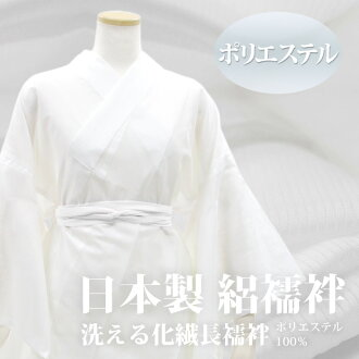 [女性用日本製長襦袢絽] is recommended in summer! It is ♪ 絽襦袢 with the decorative collar of ♪ 絽 to a kimono and the unlined clothes of the new newly made washable 絽長襦袢白絽 S/M/L/LL 絽 and lawn