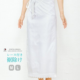 The race 裾よけ: 5] women kimono underwear 裾除け ( Albert Museum )? s kimono / for wedding / underwear / kimono / yukata / Albert Museum /M/L / cotton / polyester.