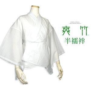 [日本製 爽竹半襦袢《18》](半襦袢単品販売) 環境を守るバンブー複合繊維 東レ素材で吸放湿…