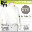 【高級天竺綿使用 <絽>Tシャツ半襦袢】【夏用】男性用 日本製洗える新品仕立て上がりTシャツ半襦袢<絽>浴衣等の肌着肌襦袢にも白/M/L/LL/紳士用 【あす楽対応】【メール便送料無料】メール便はあす楽にはなりません(zr){P50}