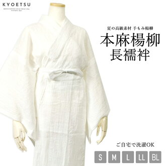 Brand new style purchase level Georgette ( hand buff sallow ) m. nagajuban white m/l