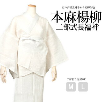 Women's Maria sallow bipartite expression [46] for women new style wash up for the summer Maria bipartite expression juban (half-juban + 裾yoke set) white white m/l Maria Georgette (hand buff sallow)