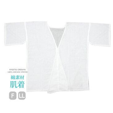 [綿素材の肌着:22] メール便{P50} 女性着物用肌着(肌襦袢)《和装/婚礼用/下着/着物/浴衣/肌襦袢/フリーサイズ/LL/綿/大きいサイズ》 メール便可(zr)