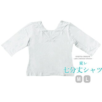 Japanese style inner revolution! Stretching feels warm, comfortable inner seven-minute-length shirt heat + copyfitting text Toray ■ M, L