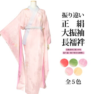 New tailoring up swing in the jimon with pink pure silk furisode big differences (this furisode) nagajuban M L pink yellow green purple red