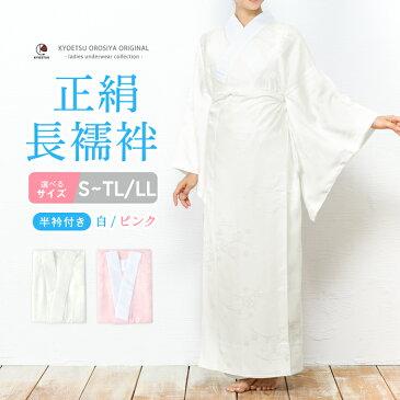 (長襦袢 正絹 白/ピンク) 長襦袢 正絹 半襟付 2colors レディース 女性 半襟 カラー 着物 衣紋抜き 白 留袖用 S/M/M-1/L/L-1/LL