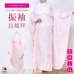 (長襦袢 大/中振袖)洗える 振袖 長襦袢 大振袖 本振袖 中振袖 女性 成人式 結婚式 半襟付き レディース 地紋入り