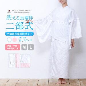 (二部式襦袢) 洗える 長襦袢 衣紋抜き 半襟付 二部式 襦袢 2colors レディース 女性 着物 和服