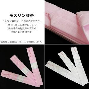 【腰紐3本セット】着付け小物便利グッズモスリン腰紐3本セット(白/ピンク)は送料が別途かかります